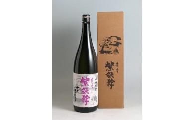 A-010 紫鉄幹