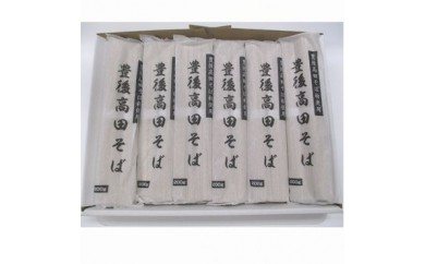 C-26 豊後高田そば乾麺6袋セット