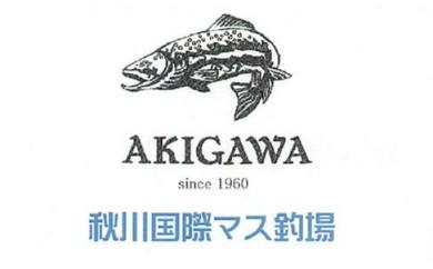 秋川国際マス釣場「☆D:特別ペア入漁券セット☆」(貸竿・エサ・駐車券付)