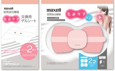 N1-41 低周波治療器「もみケア」2個セット(交換用ゲルシート2枚付/ピンク)