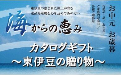 J003 山田屋海産のカタログギフト~東伊豆の贈り物~ (ひもの 干物 敬老の日)