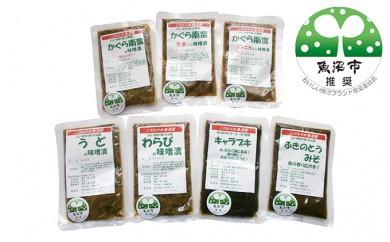 [№5762-0019]山野菜の味噌漬セット