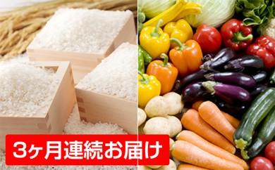 [№5834-0082]財田米5kgと旬の野菜 3ヶ月連続お届け