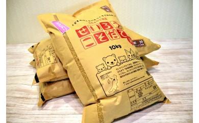 聖籠産米コシヒカリ 30kg
