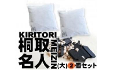 A3-11.100%桐炭の脱臭【桐取名人】(大2個セット)