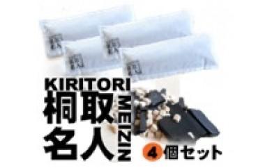 A3-08.100%桐炭の脱臭【桐取名人】(長4個セット)