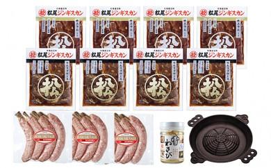 [№5641-0159]松尾ジンギスカン特選オリジナル鍋セット