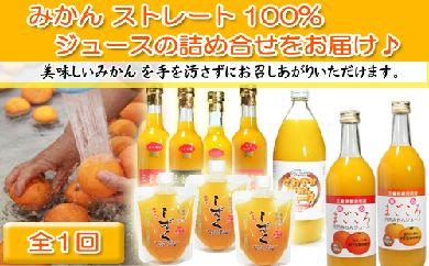 C01-B みかん100%ジュースセット