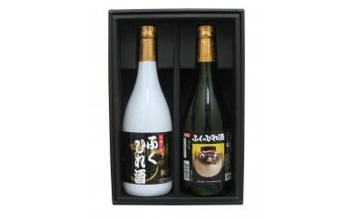 【AA03】全国唯一のふぐ酒専業メーカーが造るふぐのひれ酒本醸造・純米セット【55pt】