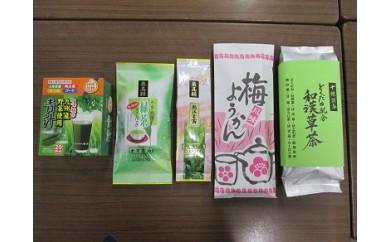 E13緑茶・健康茶セット