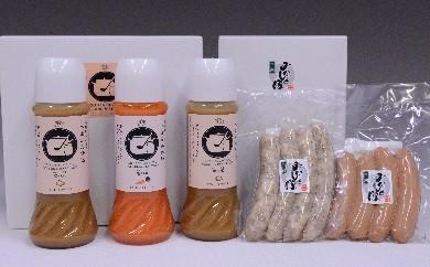 31.碧の里ドレッシング&三河産おいんく豚ソーセージコラボセット