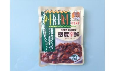ピリリビーフカレー(中辛200g×20食)