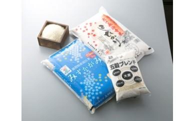 C5近江永源寺米食べ比べセット/コシヒカリ・みずかがみ・五穀ブレンド