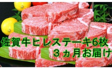 L-003 ★大統領おもてなし★佐賀牛ヒレステーキ 6枚 3か月定期便