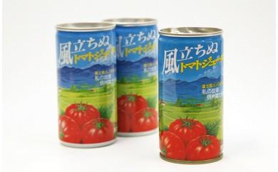 [№5821-0081]信州 富士見パノラマリゾート オリジナルトマトジュース「風たちぬ」30本