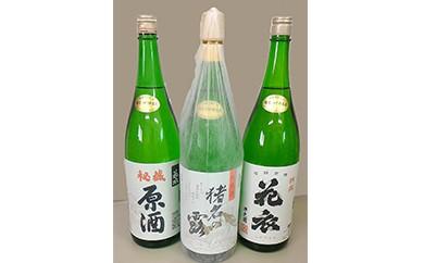 原酒・特撰・純米酒 地酒3点セット
