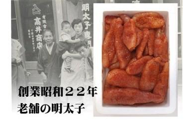 【AL02】【創業昭和22年】老舗明太子店の明太子1kgお徳用【50pt】