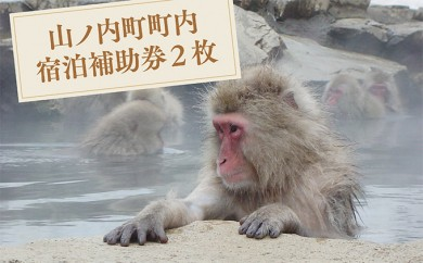 [№5658-0097]山ノ内町町内宿泊補助券(2枚)