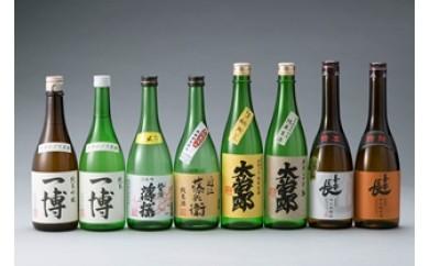 C9 東近江市の地酒720ml8本セット