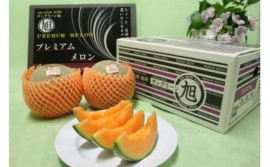 No.464 サングリーン旭のメロン プレミアム(極)(クインシー)2玉