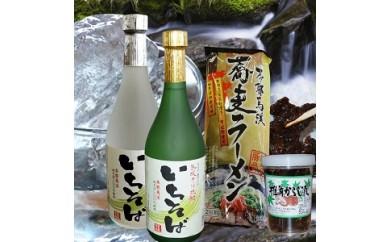 A19.耶馬渓ほろ酔いセット(そば焼酎)