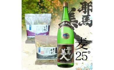 A17.耶馬渓ほろ酔いセット(麦焼酎)