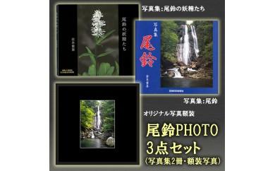 BC2 尾鈴PHOTO3点セット