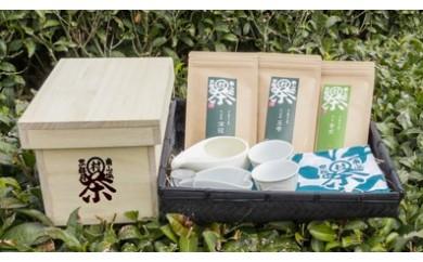 【村茶体験キット】宇治茶の主産地 南山城村の茶箱セット