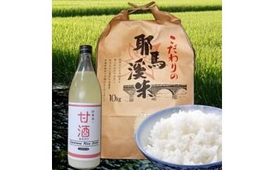 A21.耶馬渓のお米とあま酒セット