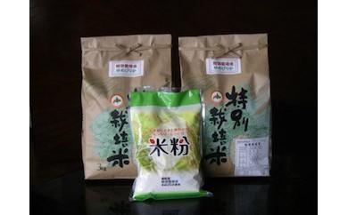 76 特別栽培米 ゆめぴりかセット・新米(平成30年産)