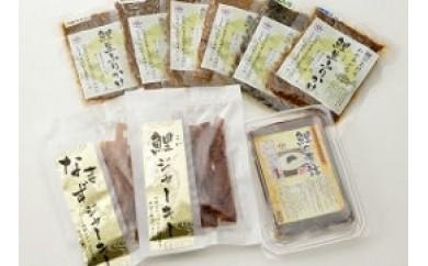 No.19 コモリ食品 ふりかけ・ジャーキー・煮詰の詰め合わせ