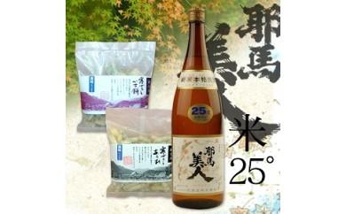 A16.耶馬渓ほろ酔いセット(米焼酎)