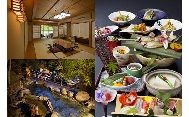 3K 名勝 摂津峡 「花の里温泉 山水館」1泊2食ご宿泊招待券