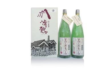10C 純米吟醸 百六十一年目乃お酒セット