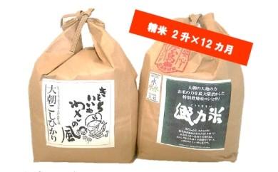 D-3 お米セット(12ヵ月分)