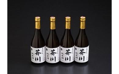 24A 純米酒「芥川」