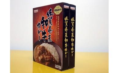 佐賀県産和牛カレー 1人分180g×2個