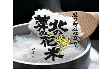 【A-057】北海道のあつまの菜の花を肥料に使った 安心安全な「北の菜の花米」5kg