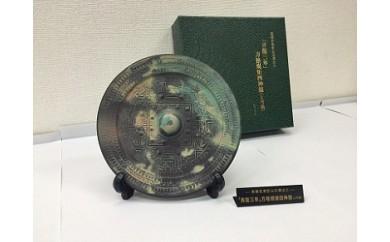11E 「青龍三年」方格規矩四神鏡のレプリカ