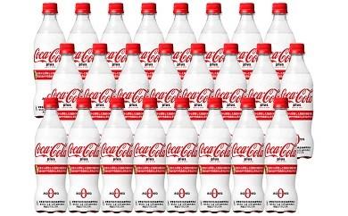 28A コカ・コーラ プラス