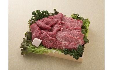 4C 三田和牛 焼肉用