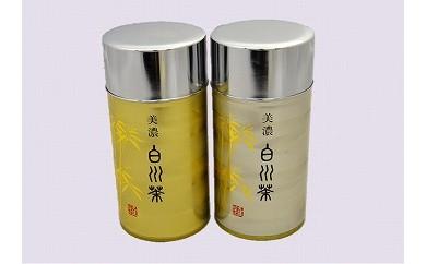 №201 美濃白川茶 竹パール缶2本セット