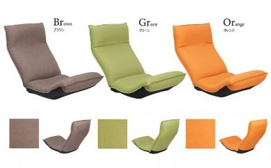[№5673-0096]腰に優しいリラックス座椅子(ブラウン、グリーン、オレンジ)