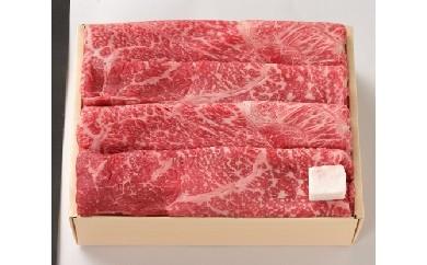 C14:【贅沢ブランド牛・柔らかお肉】そうさ若潮牛肩ロースすき焼き用