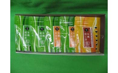 B09:【注目・健康飲料】粉末緑茶(有機)詰め合わせ