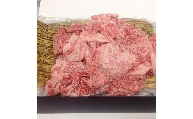 C11:【贅沢な旨み・人気焼肉店】松阪牛A5ランク 切り落とし