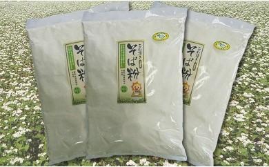 B01-001 ながいきそば(蕎麦粉)4kg