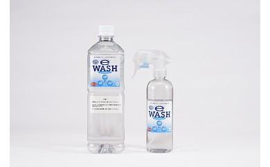 K14:【安心お掃除グッズ】スーパーアルカリイオン水 e‐washセット