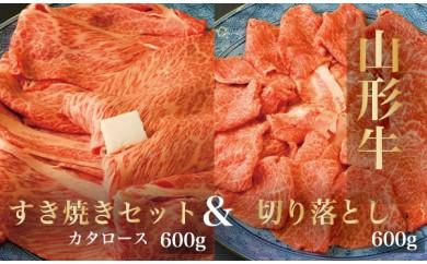 山形牛すき焼きセット(600g)& 山形牛切り落とし(600g)
