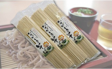 B01-002 ながいきそば(乾麺)200g×15袋